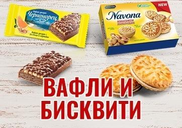 Захарни изделия от Европа